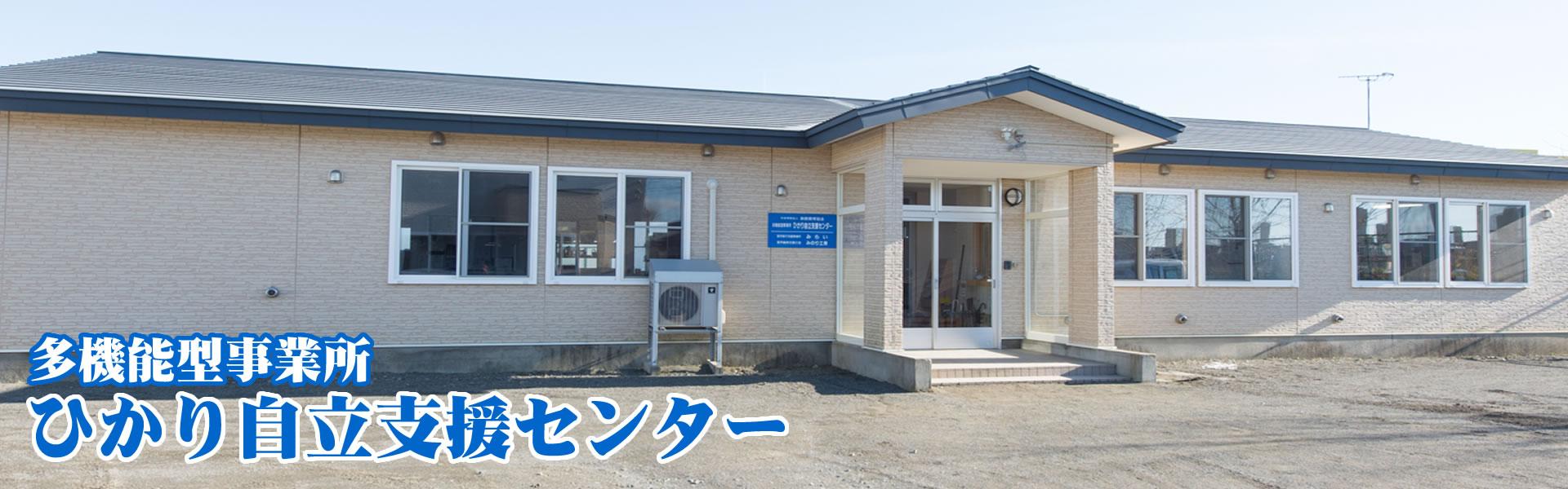 社会福祉法人 釧路愛育協会 ひかり自立支援センター